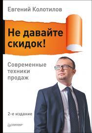 Не давайте скидок! Современные техники продаж. 2-е изд. ISBN 978-5-4461-0427-7