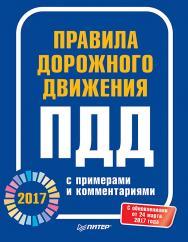 Правила дорожного движения 2017 с примерами и комментариями ISBN 978-5-4461-0438-3