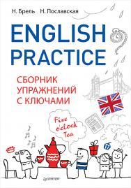 English Practice. Сборник упражнений с ключами ISBN 978-5-4461-0443-7