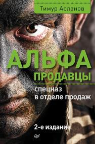 Альфа-продавцы: спецназ в отделе продаж. 2-е изд. ISBN 978-5-4461-0466-6