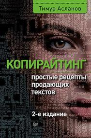 Копирайтинг. Простые рецепты продающих текстов. 2-е изд. ISBN 978-5-4461-0467-3