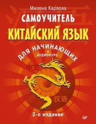 Самоучитель. Китайский язык для начинающих. 2-е издание ISBN 978-5-4461-0473-4
