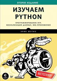 Изучаем Python. Программирование игр, визуализация данных, веб-приложения. 2-е изд. ISBN 978-5-4461-0479-6