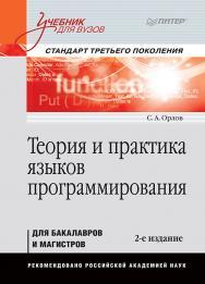 Теория и практика языков программирования. Учебник для вузов. 2-е изд. Стандарт 3-го поколения ISBN 978-5-4461-0491-8