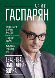 1941-1945. Оболганная война ISBN 978-5-4461-0493-2