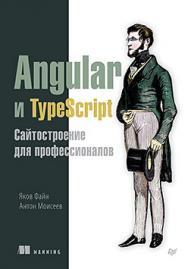 Angular и TypeScript. Сайтостроение для профессионалов ISBN 978-5-4461-0496-3