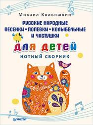 Русские народные песенки, попевки, колыбельные и частушки для детей. Нотный сборник ISBN 978-5-4461-0502-1