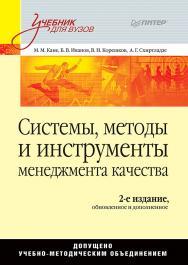Системы, методы и инструменты менеджмента качества. 2-е изд. ISBN 978-5-4461-0514-4