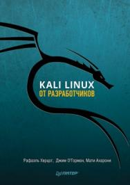 Kali Linux от разработчиков ISBN 978-5-4461-0548-9