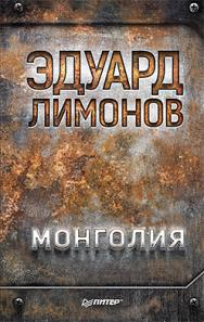 Монголия ISBN 978-5-4461-0553-3