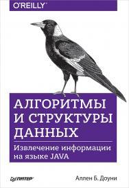 Алгоритмы и структуры данных. Извлечение информации на языке Java ISBN 978-5-4461-0572-4