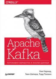 Apache Kafka. Потоковая обработка и анализ данных ISBN 978-5-4461-0575-5