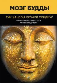 Мозг Будды: нейропсихология счастья, любви и мудрости. — (Серия «Сам себе психолог») ISBN 978-5-4461-0577-9