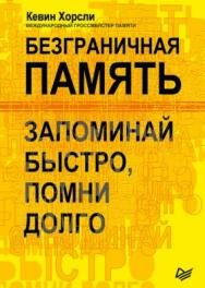 Безграничная память. Запоминай быстро, помни долго ISBN 978-5-4461-0580-9