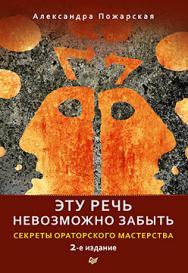 Эту речь невозможно забыть. Секреты ораторского мастерства. 2-е издание ISBN 978-5-4461-0589-2