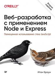 Веб-разработка с применением Node и Express. Полноценное использование стека JavaScript. 2-е издание. (Серия «Бестселлеры O'Reilly»). ISBN 978-5-4461-0590-8