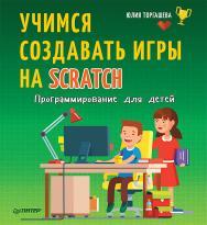 Программирование для детей. Учимся создавать игры на Scratch. — (Серия «Вы и ваш ребенок») ISBN 978-5-4461-0619-6