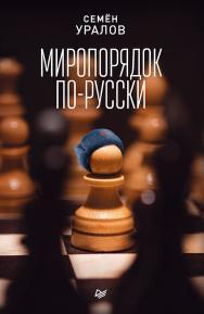 Миропорядок по-русски ISBN 978-5-4461-0628-8