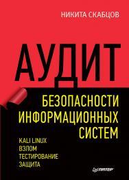 Аудит безопасности информационных систем ISBN 978-5-4461-0662-2