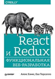 React и Redux: функциональная веб-разработка ISBN 978-5-4461-0668-4