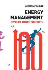 Energy management. Личная эффективность на 100%. — (Серия «Практика лучших бизнес-тренеров России») ISBN 978-5-4461-0670-7