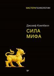 Сила мифа ISBN 978-5-4461-0684-4