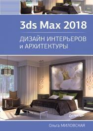 3ds Max 2018. Дизайн интерьеров и архитектуры ISBN 978-5-4461-0698-1