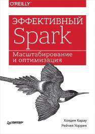 Эффективный Spark. Масштабирование и оптимизация ISBN 978-5-4461-0705-6