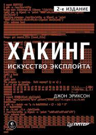 Хакинг: искусство эксплойта. 2-е изд. ISBN 978-5-4461-0712-4
