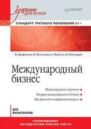 Международный бизнес: Учебник для вузов. Стандарт третьего поколения 3++ ISBN 978-5-4461-0720-9