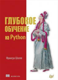 Глубокое обучение на Python. — (Серия «Библиотека программиста»). ISBN 978-5-4461-0770-4