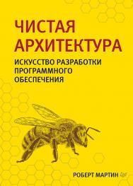 Чистая архитектура. Искусство разработки программного обеспечения ISBN 978-5-4461-0772-8