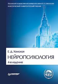 Нейропсихология: Учебник для вузов. 4-е изд. ISBN 978-5-4461-0778-0