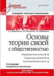 Основы теории связей с общественностью: Учебник для вузов. 2-е изд. Стандарт третьего поколения ISBN 978-5-4461-0795-7