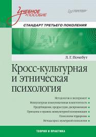 Кросс-культурная и этническая психология. - Серия «Учебное пособие» ISBN 978-5-4461-0804-6