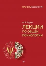 Лекции по общей психологии. — (Серия «Мастера психологии»). ISBN 978-5-4461-0814-5