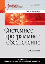 Системное программное обеспечение: Учебник для вузов. 3-е изд. ISBN 978-5-4461-0820-6