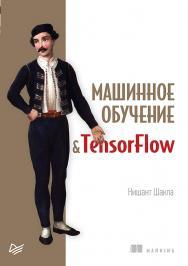 Машинное обучение и TensorFlow ISBN 978-5-4461-0826-8