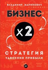 Бизнес х 2. Стратегия удвоения прибыли ISBN 978-5-4461-0830-5