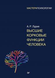 Высшие корковые функции человека - (Серия «Мастера психологии»). ISBN 978-5-4461-0836-7