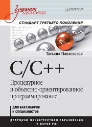 C/C++. Процедурное и объектно-ориентированное программирование: Учебник для вузов. Стандарт 3-го поколения. — (Серия «Учебник для вузов») ISBN 978-5-4461-0860-2