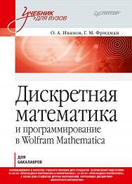 Дискретная математика: Учебник для вузов ISBN 978-5-4461-0867-1