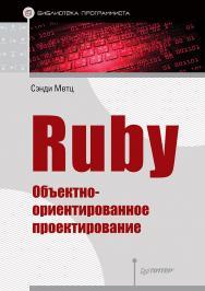 Ruby. Объектно-ориентированное проектирование. — (Серия «Библиотека программиста»). ISBN 978-5-4461-0875-6