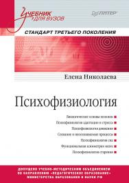 Психофизиология: Учебник для вузов. Стандарт третьего поколения ISBN 978-5-4461-0880-0