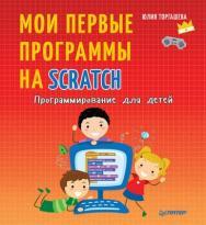 Программирование для детей. Мои первые программы на Scratch ISBN 978-5-4461-0881-7