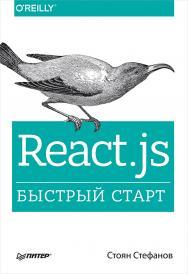 React.js. Быстрый старт. — (Серия «Бестселлеры O'Reilly») ISBN 978-5-4461-0889-3