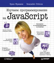 Изучаем программирование на JavaScript. ISBN 978-5-4461-0893-0