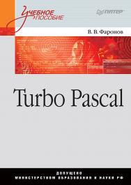 Turbo Pascal: Учебное пособие. — (Серия «Учебное пособие»). ISBN 978-5-4461-0894-7