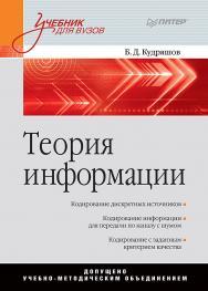 Теория информации: Учебник для вузов. — (Серия «Учебник для вузов»). ISBN 978-5-4461-0899-2