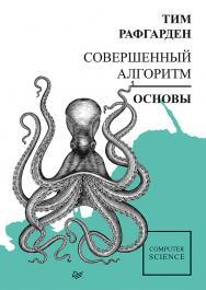 Совершенный алгоритм. Основы ISBN 978-5-4461-0907-4